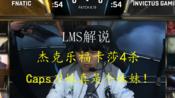 【S8总决赛】【LMS解说】IG vs FNC第一把 caps刀妹真是个妹妹!1