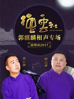 德云社郭麒麟相声专场-淄博站