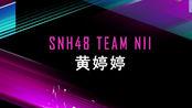 【黄婷婷】SNH48黄婷婷第二届偶像年度人气总决选采访