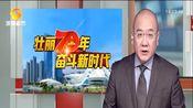 湖南省庆祝新中国成立70周年系列发布会·省生态环境厅(一):2019年上半年 长沙城区空气质量优良率达82.2%