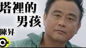 陈升 Bobby Chen【塔里的男孩】Official Music Video