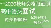 2020高中语文教师资格证面试-2019下半年高中语文教师资格证面试-中公华图资格证面试-高中语文试讲+答辩-结构化面试-中公华图最新全套课程