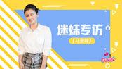 【迷妹专访】x马思纯:最大的挑战是长得不够老