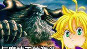 【七大罪】魔神王 VS. 霍克哥哥 / 消失的记忆 统治者的魔力 == 新圣战篇23 == (漫画版272话)