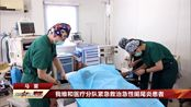 我维和医疗分队紧急救治急性阑尾炎患者