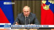 俄罗斯:普京希望延长《新削减战略武器条约》有效期