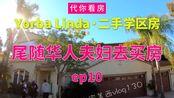 【代你看房】155万美元·Yorba Linda精装大宅 尾随华人夫妇去买房 ep10【安家美西vlog130】