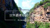 世界最美丽的一道伤疤,贵州兴义马岭河峡谷。