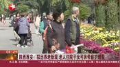 陕西西安:拟出养老新规 老人住院子女可休带薪护理假