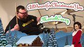 胖哥可劲儿打鼓迎圣诞!翻奏玛利亚·凯莉《我想要的圣诞礼物就是你》!
