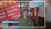 山东潍坊:91岁老军人制警示牌 每日宣传远离酒驾
