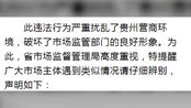 贵州省市场监管局严正声明:收到收费函件一律不要相信