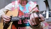 世界这么大还是遇见你-程响,原版吉他弹唱(附谱)