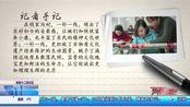 """新春走基层·驻村日记(三)钱家沟村""""盛京满绣""""绣出锦绣生活!"""