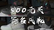 【购鞋指南】怎样便宜买鞋,看这个系列视频就对了!(第一期)