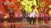 2020重庆春晚:春节怎么能少了这首《欢乐中国年》,唱响欢乐幸福年!