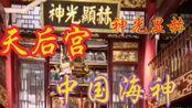 【中国的海神】天后宫。天后,是传说中的海神。天后宫即妈祖庙。是福建浙江一带渔民商人出海时必定会祭拜的神仙。是10.2号前去旅游拍摄的浙江省温州市洞头县天后宫