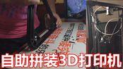 0基础自助拼装3D打印机