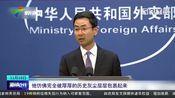 外交部回应蓬佩奥涉华言论:停止喋喋不休的反华聒噪