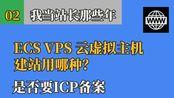 阿里云ECS/VPS/云服务器/虚拟云主机什么意思?我们购买哪一种?备案过程和时间