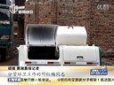 """视频: 贵州毕节:官方通报批评""""垃圾箱不当警示语""""事件"""