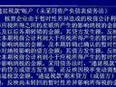 税务会计36-考研视频-西安交大-要密码到www.Daboshi.com