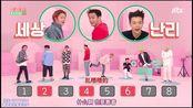 【Super Junior】191015 Idol Room cut 托盘KTV <我家哥哥换了几首歌?被砸了几次才成功呢?>