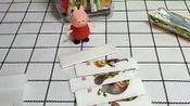 佩奇买了口香糖,想送给有爱心的小朋友,小朋友来和佩奇一起分享啦