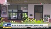 湖北武汉:首批121所学校高三年级6日复学