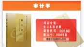 【审计学】 课程代码 00160 前导课+第一章审计概述 (备考2020年最新资料)