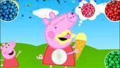 小猪佩奇彩泥制作玩具 佩佩猪过家家 彩泥制作冰淇淋小猪佩奇玩具视频21