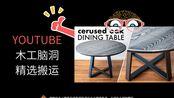 【木工DIY产品】制作橡木圆形餐桌