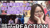 【R1SE周震南】【黑幕的反应REACTION】青鸟/十二/疯子/创造101女团舞
