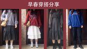 157cm 52KG 微胖女生早春穿搭日记/裙子卫衣开衫外套日常穿搭分享