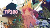 [Cytus 2] 睡前小礼物~ Lv.10 Anzen Na Kusuri MM TP100