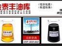 河源0号柴油标准【WWW.GDJTF.com】河源0号柴油标准【金泰丰油库】