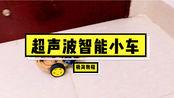 【一学就会】70元制作超声波避障智能小车