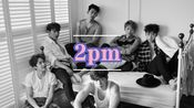 【2pm】My House~期待21年