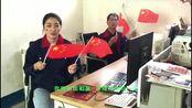 焦作万瑞工贸有限公司全体员工祝祖国七十周年生日快乐(小张制)