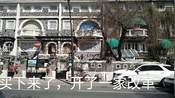 天津瓷房子老板就是在这从这卖早点起家的