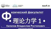 理论力学 第一部分Теоретическая механикаЧасть I 莫斯科国立大学 МГУ Халилов Владислав Рустемович
