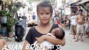 菲律宾未婚小妈妈的悲哀  亚洲老大 ASIAN BOSS CHINESE 中文