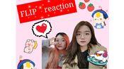 《Flip》—reaction/最zqsg最吵吵闹闹的飞饼reaction┏(`ー)┛/被idol翻牌的原视频还是被放出来了哈哈哈哈哈