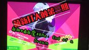 【Musedash/末羽zz】【萌新打大触系列第三期】Re:End of a Dream S!!!!