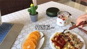 Ann's Single life|日常早餐|宅家的一天|手抓饼香肠卷|炸薯条|