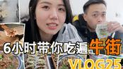 【VLOG25】和回族小姑娘6小时一起吃遍牛街