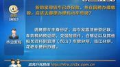 20160812微播大宜昌-民生帮办:新购家用轿车已办保险,并在国税办理缴税。应该去哪里—在线播放—优酷网,视频高清在线观看