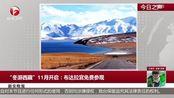 """""""冬游西藏""""11月开启:布达拉宫免费参观"""