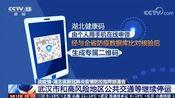 湖北省新冠肺炎疫情防控指挥部通告 武汉市和高风险地区公共交通等继续停运