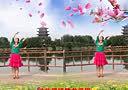 开心飞扬广场舞 谢谢你能嫁给我 编舞 格格_822x462_2.00M_h.264